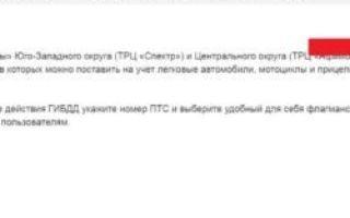 Как поставить машину на учет в Москве в 2020 году: адреса ГИБДД
