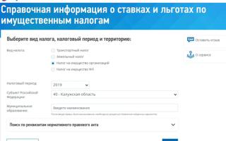 Ставка налога на имущество по кадастровой стоимости в 2020 году в Москве