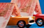 Нужно ли ОСАГО если есть КАСКО в 2020 году на новый и поддержанный автомобиль