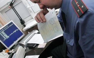 Как узнать, снята ли машина с учета в ГИБДД через интернет по фамилии или госномеру в 2020 году?