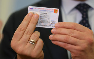 Электронный паспорт гражданина РФ: как получить и последние новости