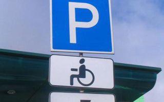 Знак платной парковки в пдд 2020 года: 10, 15, 20 что значит, зона действия