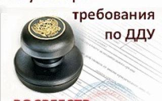 Переуступка прав по договору долевого участия в строительстве: оформление и документы