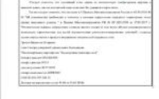 Технический план сооружения: подготовка, требования, приказ и образец 2020 года