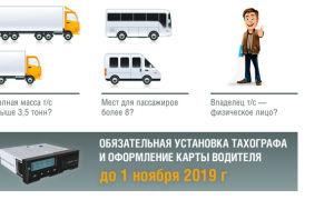 Нужен ли тахограф на личный грузовик с 2020 года