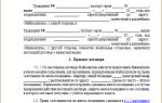 Договор безвозмездного пользования жилым помещением в 2020 году: образец, регистрация, срок