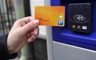 Как пополнить парковочный счет без комиссии в 2020 году: с банковской карты, по телефону и через СМС