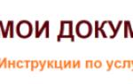 Регистрация права собственности на квартиру в МФЦ: документы, сроки и порядок
