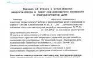 Отказ в согласовании перепланировки квартиры в 2020 году по ЖК РФ: что делать и как обжаловать