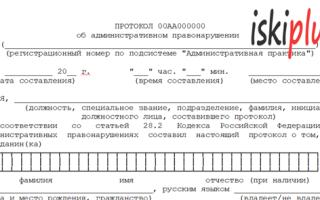 Протокол об административном правонарушении: образец, бланк и порядок составления в 2020