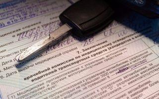 Медицинская справка для замены водительского удостоверения в 2020 году: нужна ли и срок действия