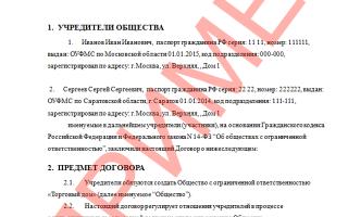 Необходимые документы для регистрации ООО в 2020 году: полный перечень