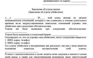 Угроза убийством или причинением тяжкого вреда здоровью: статья 119 УК РФ и наказание