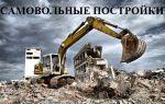 Признание права собственности на самовольную постройку в 2020 году: ГК РФ, документы и последствия