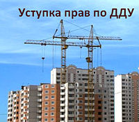 Переуступка прав по договору долевого участия в строительстве: оформление, документы