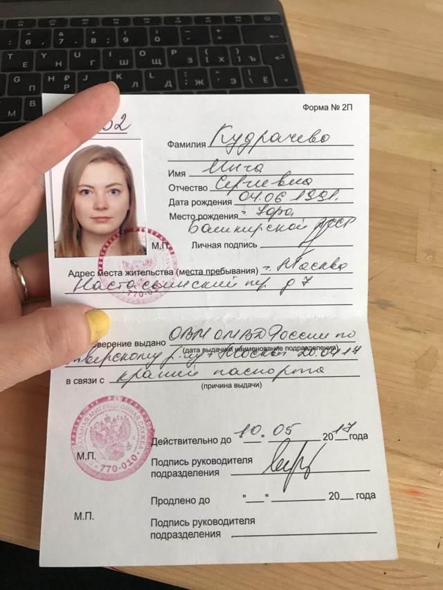 Замена паспорта в МФЦ в 20, 45 лет и иных случаях в 2020 году