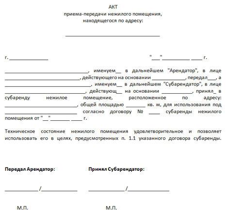 Договор субаренды нежилого помещения между юридическими лицами: скачать образец