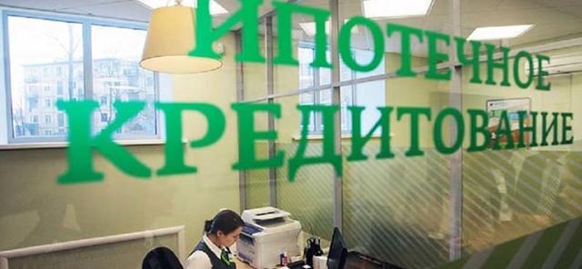 Ипотека на вторичное жилье в Сбербанке в 2020 году: процентная ставка, документы
