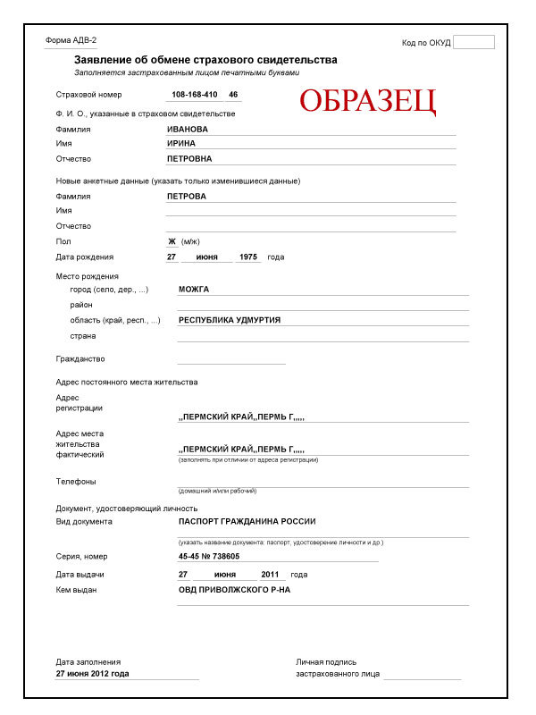 Замена СНИЛС при смене фамилии после замужества: документы, сроки