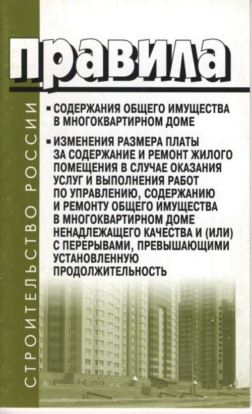 Правила содержания общего имущества в многоквартирном доме в 2020 году