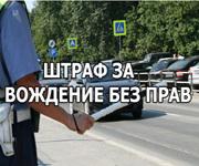 Езда без прав: штраф 2020 года за вождение без водительского удостоверения