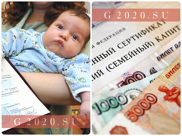Как можно использовать материнский капитал в 2020 год (все способы)