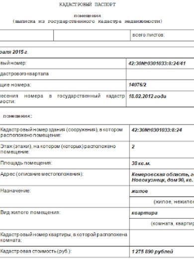 Кадастровый паспорт на квартиру: как получить, где заказать, срок действия в 2020 году