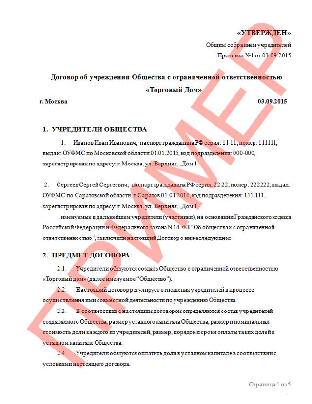 Необходимые документы для регистрация ООО в 2020 году: полный перечень