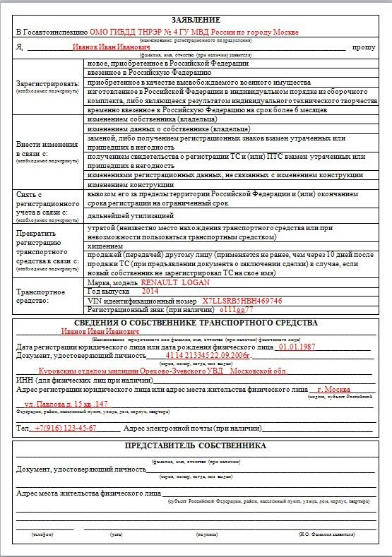 Заявление в ГИБДД на постановку автомобиля на учет бланк 2020 года, образец
