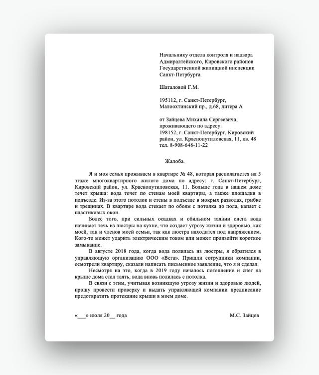 Куда жаловаться на управляющую компанию в Москве: онлайн, по телефону, личное обращение