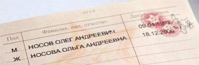 Как вписать ребенка в паспорт РФ в 2020 год: где вписывают, документы, обязательно ли?