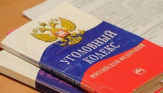 Порча чужого имущества статья УК РФ 168 и 167: ответственность в 2020 году