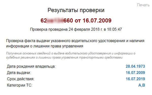 Как проверить водительское удостоверение по базе ГИБДД онлайн в 2020 году?