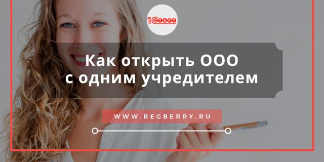 Открытие ООО с одним учредителем: пошаговая инструкция в 2020 году