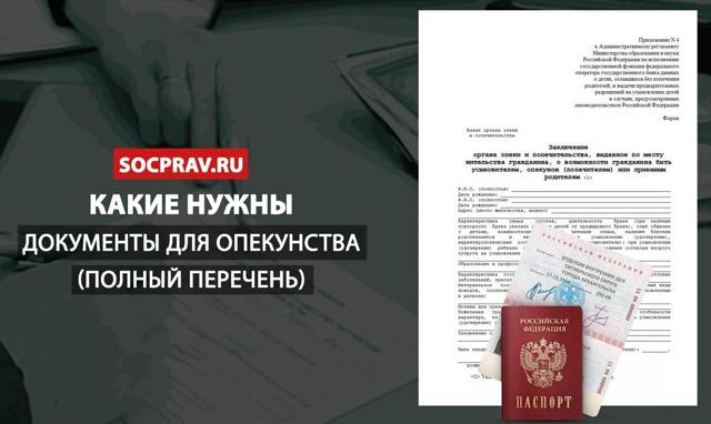 Какие документы нужны для оформления опекунства в 2020 году? Полный перечень