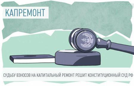 Взносы на капремонт можно не платить, решение Конституционного суда