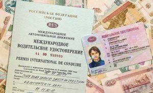 Международные водительские права: как получить в 2020, выглядят