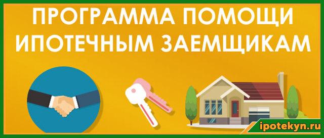 Программа помощи ипотечным заемщикам в 2020 году: АИЖК последние новости