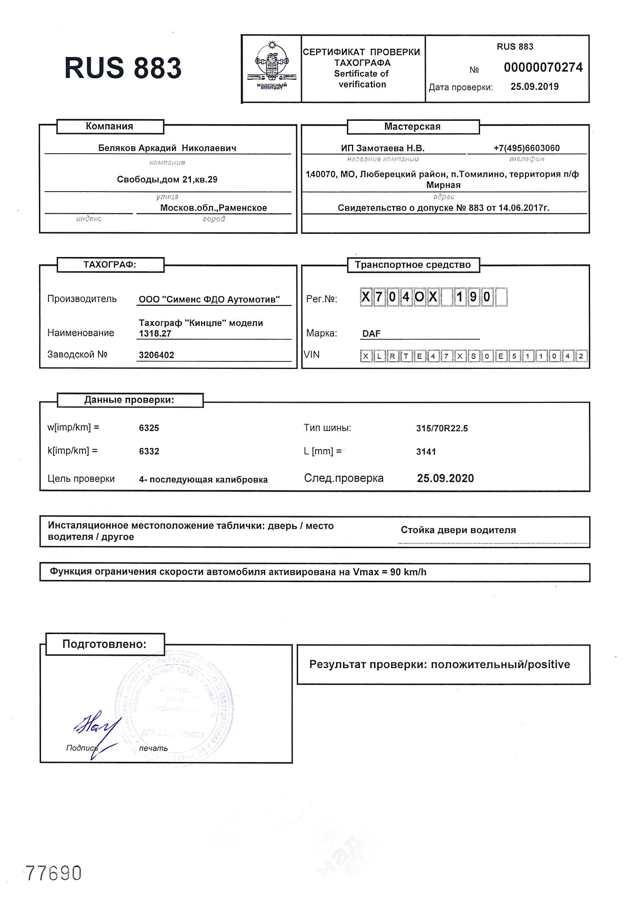 Штраф за тахограф 2020 года и отсутствие карты водителя: нужен ли тахограф частнику