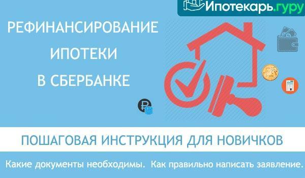 Рефинансирование ипотеки в Сбербанке в 2020 году: процентная ставка, условия, документы