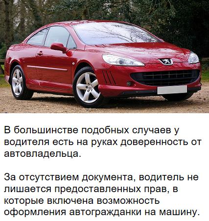 Можно ли застраховать машину если я не собственник в 2020 году