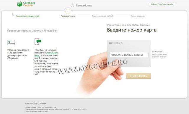Как квартплату оплатить через Сбербанк онлайн: пошаговая инструкция