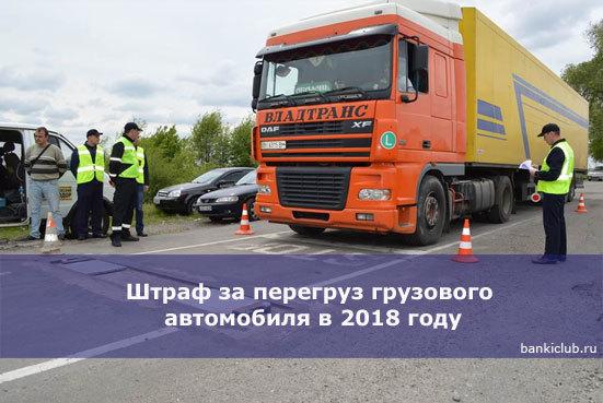 Кто платит штрафы за перегруз грузового автомобиля 2020