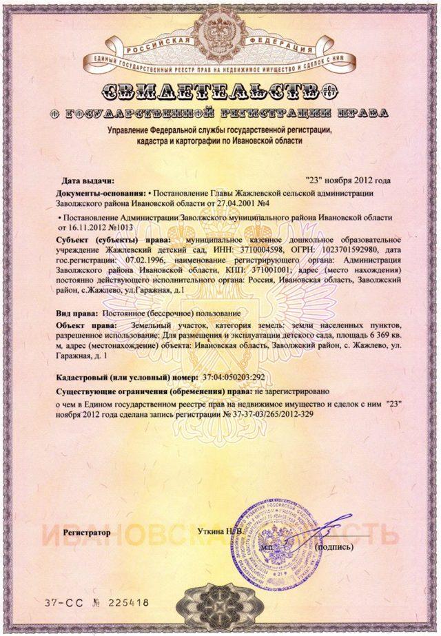 Перераспределение земельных участков с 1 января 2020 года: порядок, соглашение