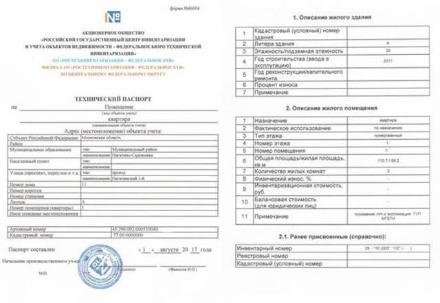 Технический паспорт на квартиру: как получить и где заказать в 2020 году