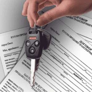 ДКП автомобиля: что это такое, оформление договора купли-продажи в 2020 году