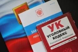 Срок давности по уголовным делам ст. 78 УК РФ в 2020 году