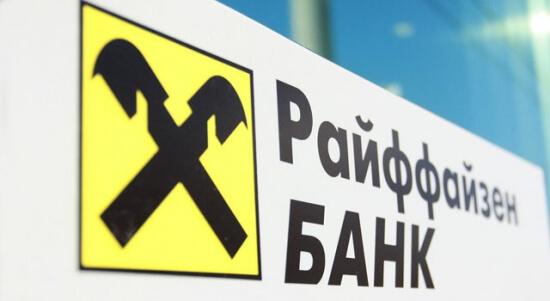 Райффайзенбанк: рефинансирование ипотеки в 2020 году - перекредитование физических лиц