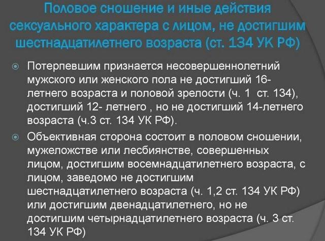 Совращение малолетних (несовершеннолетних): статья 134 УК РФ, наказание