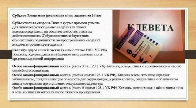 Статья за клевету 128.1 УК РФ с комментариями: наказание в 2020 году